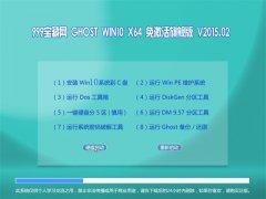 999宝藏网 GHOST W10 X64免激活旗舰版 V2015.02
