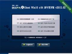 深度技术 Ghost W10 x64 新年贺岁版 V2015.02