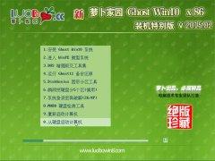 新萝卜家园 Ghost W10 X86 装机特别版 YN2015.02