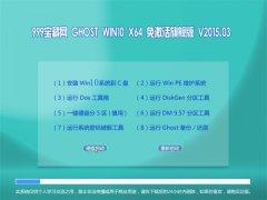 999宝藏网 GHOST W10 X64免激活旗舰版 V2015.03