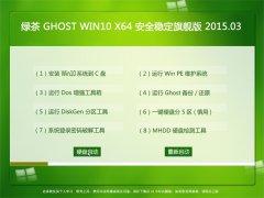 绿茶系统 Ghost W10 x64 安全稳定旗舰版 V2015.03