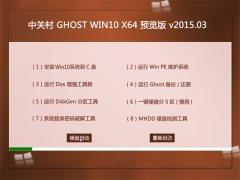 中关村  GHOST W10 X64 预览版 V2015.03