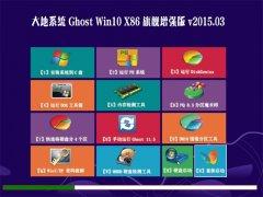 大地系统 GHOST W10 X86 旗舰增强版 V2015.03