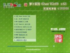 新萝卜家园 Ghost W10 x64 完美纯净版 V2015.04