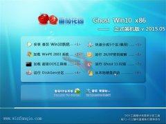 番茄花园 Ghost W10 32位 正式装机版 2015.05