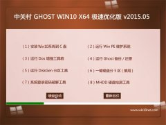 中关村 GHOST W10 X64 极速优化版(64位) V2015.05