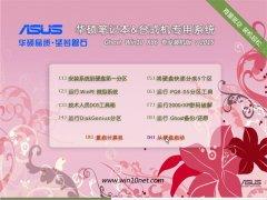 华硕(asus)笔记本&台式机 Ghost W10 X86专业装机版 2015