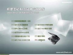 联想(lenovo)笔记本&台式机 Ghost W10 X86 免激活专业版 2015