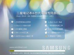 三星(samsung) Ghost W10(64位)快速装机优化版V2015