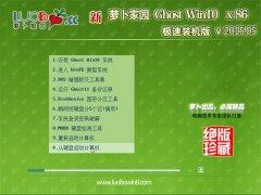 新萝卜家园 Ghost W10 X86 2015年 劳动节版