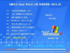 电脑公司 Ghost W10 32位 劳动节装机版 2015.05