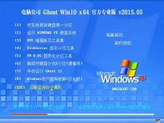 电脑公司 Ghost W10(64位)特别版 2015年5月