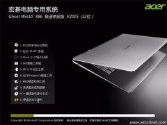 宏�(acer) Ghost W10(32位) 机专用系统 V2015.05