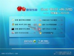 番茄花园(32位) Ghost W10 V2015.05极速纯净版
