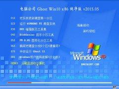 电脑公司 Ghost W10 (32位) 安全纯净版 2015.05