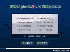 深度技术 Ghost W10 X64 纯净稳定版 2015.05