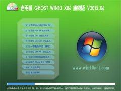 老毛桃 GHOST W10 X86 旗舰专业版 2015.06