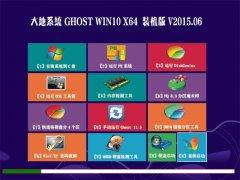 大地系统 GHOST W10 X64 电脑城装机版 2015.06