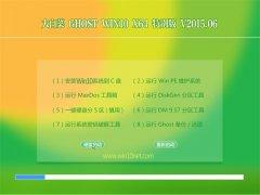 大白菜 GHOST W10 X64 特别装机版 2015.06