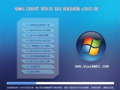 电脑店 GHOST W10 X64 优化装机版 2015.06