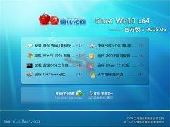 番茄花园 GHOST W10 X64 官方安全版 2015.06