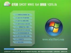 老毛桃 GHOST W10 X64 旗舰装机版 2015.06