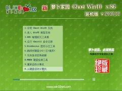 新萝卜家园 Ghost W10 TH2 32位 装机版 2015.12