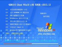 电脑公司 Ghost W10 32位 特别终结版 2015年12月