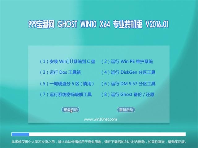 999宝藏网Ghost W10 64位 猴年专业版 2016.01