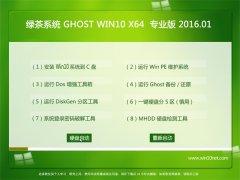 绿茶系统Ghost W10 64位 猴年极速版 2016.01