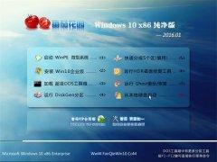 番茄花园 Ghost W10 x86 纯净版 v2016.01