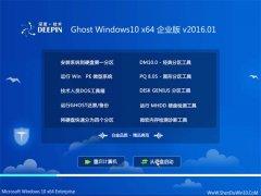 深度技术Ghost W10 x64 企业装机版 2016.01