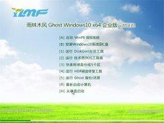 雨林木风Ghost W10 64位 企业装机版 2016.01