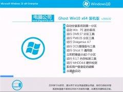 电脑公司Ghost W10 x64 装机版 v2016.02