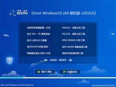 深度技术Ghost W10 64位 新年新春版 v2016.02