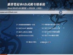 惠普(HP)Ghost W10(64位)自动激活装机版2016.04