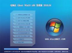 电脑店 Ghost W10 32位 优化装机版 V2016.04