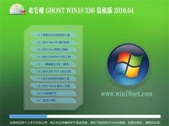 老毛桃 Ghost W10 32位 装机安全版 V2016.04