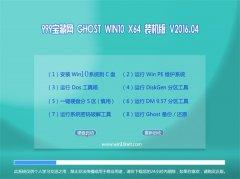 999宝藏网Ghost W10 X64 专业装机版 V2016.04