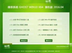 绿茶系统Ghost W10 X64 官方修正版 V2016.04