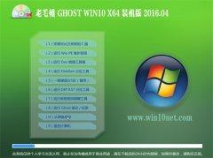 老毛桃Ghost W10 X64 装机旗舰版 V2016.04