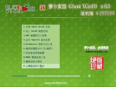 萝卜家园Ghost W10 X64 修正优化版 V2016.04