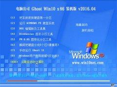 电脑公司 Ghost W10 32位 装机特别版 V2016.04
