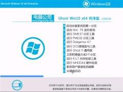 电脑公司 Ghost W10 X64 纯净版 2016.04