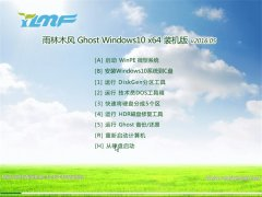 雨林木风 Ghost W10 64位 绝对五一装机版 2016.05