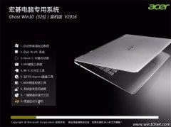 宏�笔记本 Ghost W10 x32 装机版 v2016.05