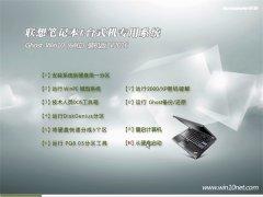 联想笔记本 Ghost W10 64位 装机版 v2016.05