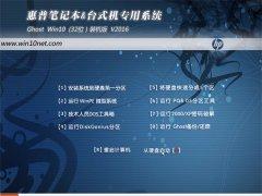 惠普笔记本 Ghost W10 x32 装机版 v2016.05