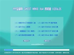 999宝藏网 Ghost W10  64位 体验装机版 v2016.05