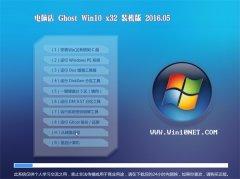 电脑店 Ghost W10 x32 装机安全版 v2016.05